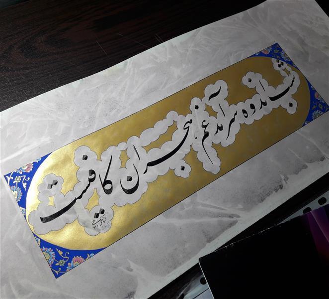 هنر خوشنویسی محفل خوشنویسی AthenaFaraji اثربدون قاب و پاسپارتومیباشد
