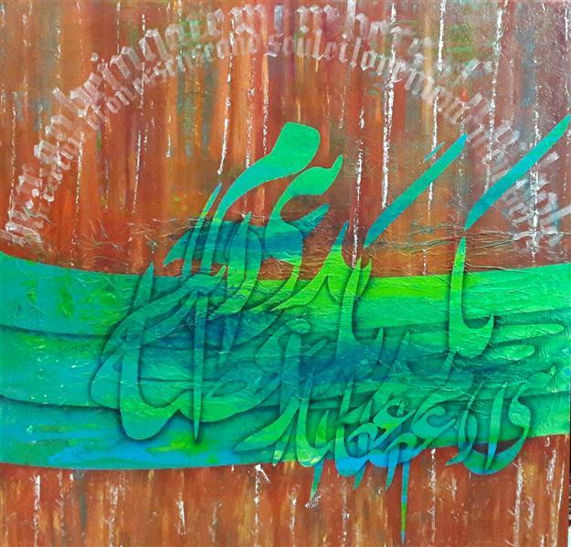 هنر خوشنویسی محفل خوشنویسی AthenaFaraji بنی آدم اعضای یک دیگرند  سایز ۱ * ۱ متر  آکریلیک و ترکیب مواد روی بوم