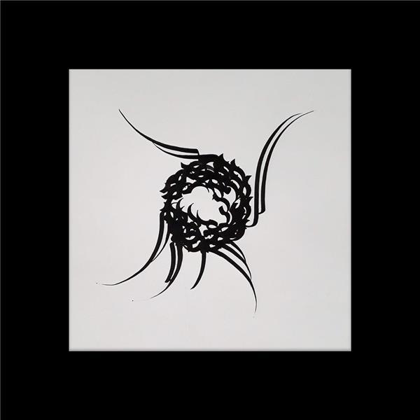 هنر خوشنویسی محفل خوشنویسی مائده سادات غفاری سیاه مشق. خط کرشمه