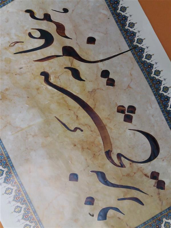 هنر خوشنویسی محفل خوشنویسی علیرضارضوی #اثر روی کاغذ تمام گلاسه تحریر شده و از نوع صنعتی