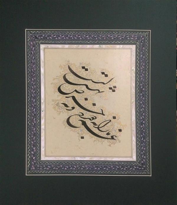 هنر خوشنویسی محفل خوشنویسی Mostafa azizollahi ما را نه غم دوزخ و نه حرص بهشت است شکسته نستعلیق کاغذ آهارمهره تذهیب : فاطمه صادقی زرندی