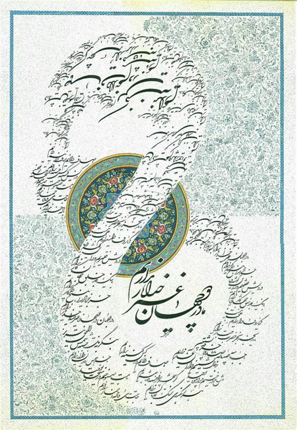 هنر خوشنویسی محفل خوشنویسی Mostafa azizollahi شعری از حضرت مولانا ،  ابعاد اثر بدون پاسپارتو ۵۰*۷۰