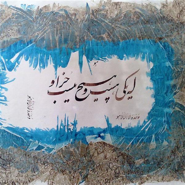 هنر خوشنویسی محفل خوشنویسی Edris Khosravizadeh