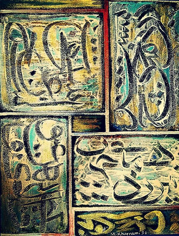 هنر خوشنویسی محفل خوشنویسی منصورخرمی نقاشیخط اکرولیک روی مقوا