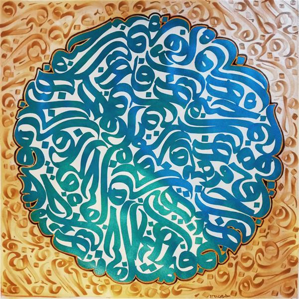 هنر خوشنویسی محفل خوشنویسی منصورخرمی نقاشیخط اکرولیک روی بوم دیپ 50*50