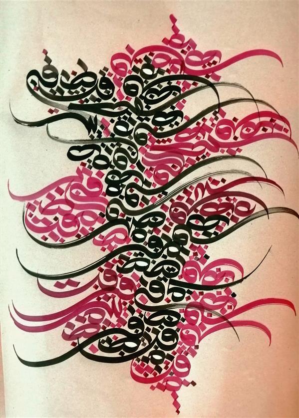 هنر خوشنویسی محفل خوشنویسی منصورخرمی مرکب روی کاغذگراف 50*70