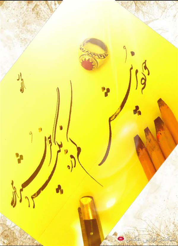 هنر خوشنویسی محفل خوشنویسی علیرضا محمدی علیرضا محمدی ....میانه