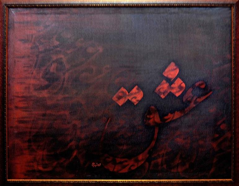 هنر خوشنویسی محفل خوشنویسی اردشیر قیاسی