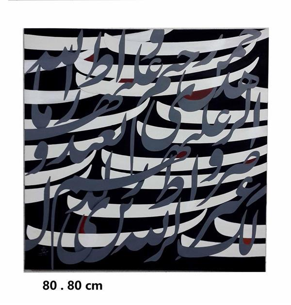 هنر خوشنویسی محفل خوشنویسی علیرضا آقاخانی نقاشیخط، بر روی بوم، تکنیک آکرولیک با الهام از سوره حمد با تن های خاکستری وسفیدو اخرا تمثیلی از رنگ عقیق اجرا گردید. ابعاد 80.80 سانتیمتر
