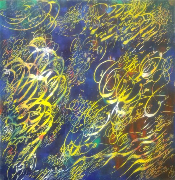 هنر خوشنویسی محفل خوشنویسی ab-derakhshan #ترکیب مواد