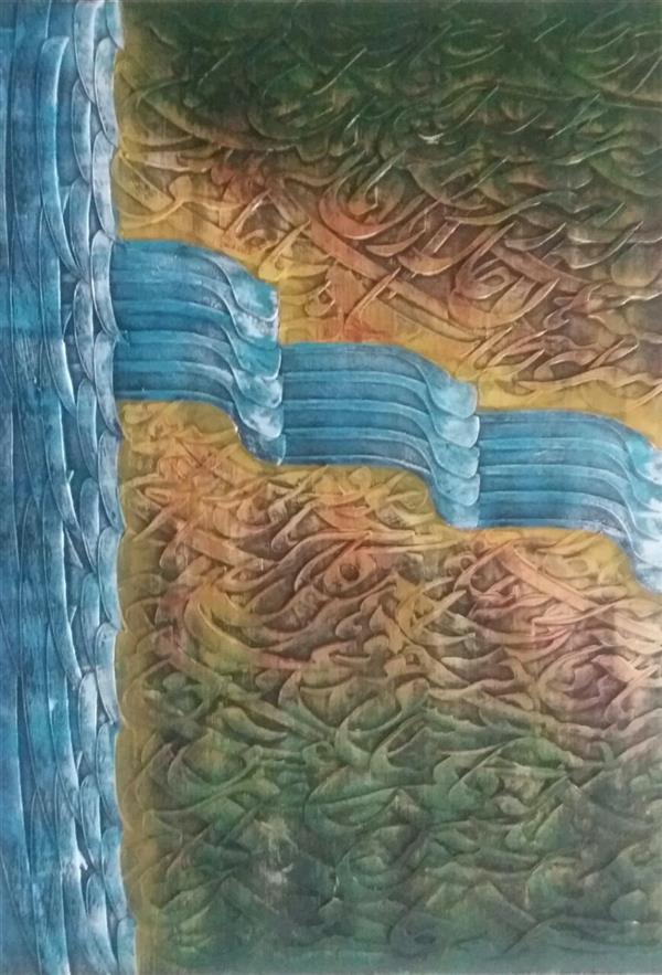 هنر خوشنویسی محفل خوشنویسی masoud fazlollahi مسعود فضل اللهی اکرولیک روی چوب اندازه   50×70