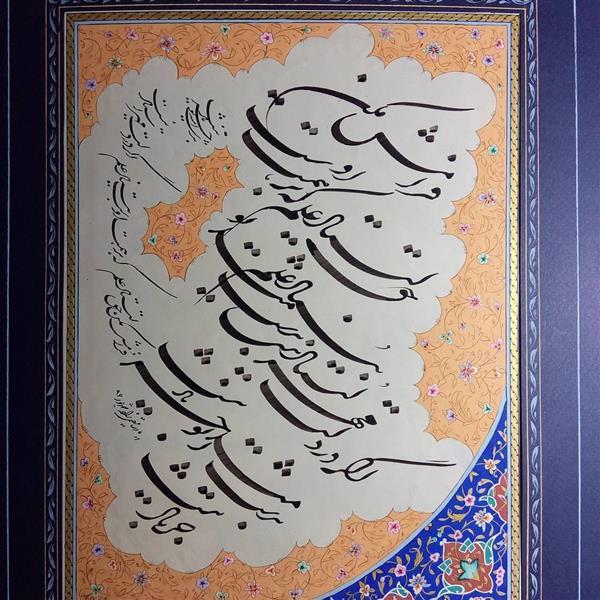 هنر خوشنویسی محفل خوشنویسی پارسا مقیمی زاده شکسته ... خط:Parsa moghimizadeh پارسا مقیمی زاده 13ساله دوره ممتاز سال تحریر:1396
