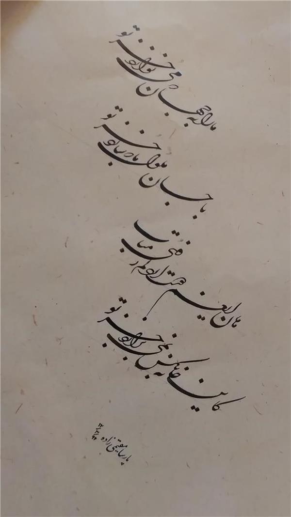 هنر خوشنویسی محفل خوشنویسی پارسا مقیمی زاده شکسته نستعلیق خط:پارسا مقیمی زاده 13ساله دوره ممتاز سال تحریر اثر:1396