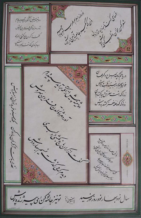 هنر خوشنویسی محفل خوشنویسی پارسا مقیمی زاده پارسا مقیمی زاده  سال تحریر:تابستان 93