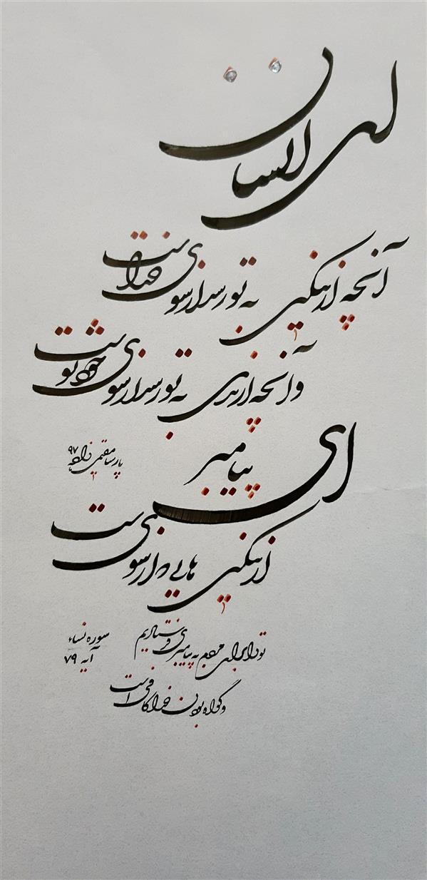 هنر خوشنویسی محفل خوشنویسی پارسا مقیمی زاده پارسا مقیمی زاده سال تحریر:97(زمستان) سوره نسا- ایه 79 #درخواستی