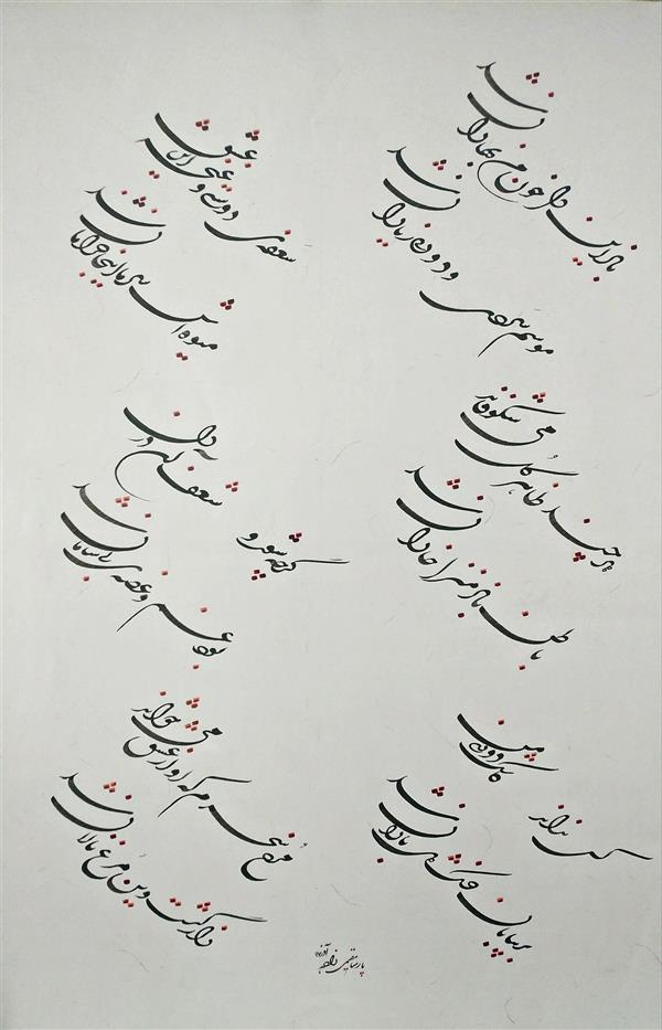 هنر خوشنویسی محفل خوشنویسی پارسا مقیمی زاده پارسا مقیمی زاده سال تحریر:97(اذرماه) #درخواستی