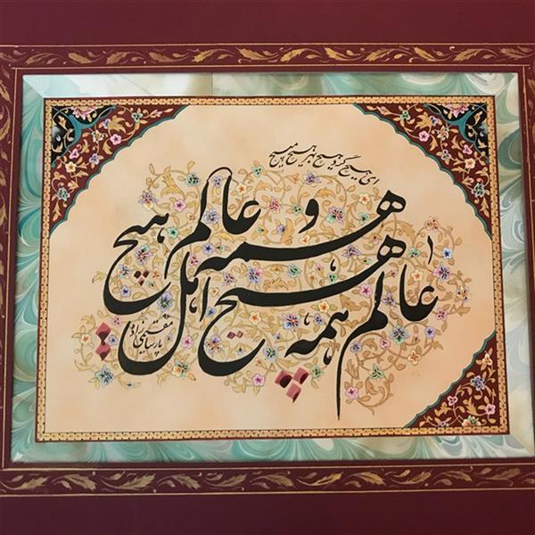 هنر خوشنویسی محفل خوشنویسی پارسا مقیمی زاده Parsa moghimizadeh پارسا مقیمی زاده 14ساله سال تحریر:1396