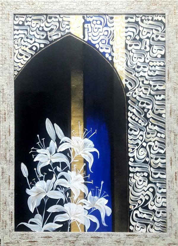هنر خوشنویسی محفل خوشنویسی شکوفه برزگر ملکی نقاشیخط# اکرولیک روی بوم# تابلو# دارای قاب# اندازه 100 در 70 سانتیمتر# دکوراتیو# مدرن#