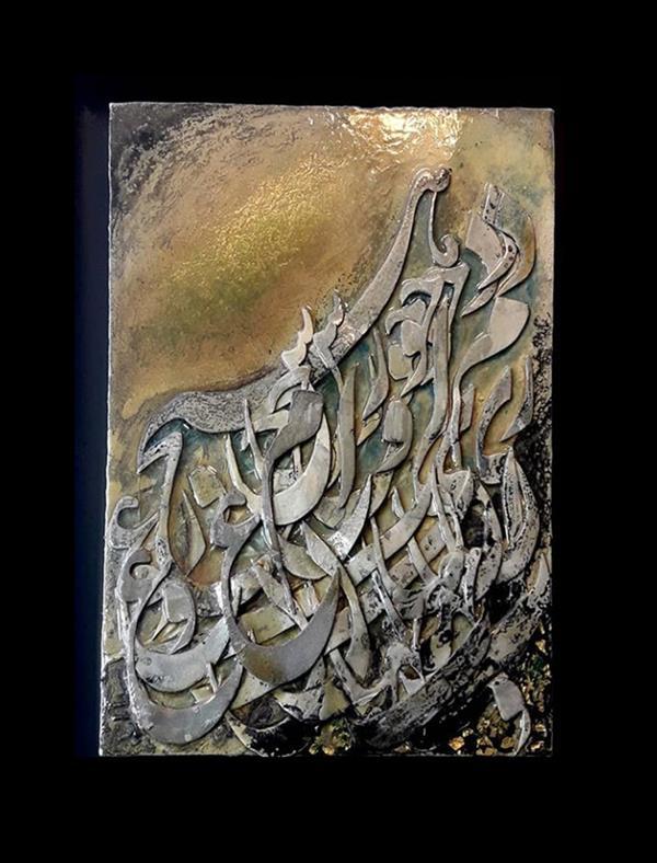 هنر خوشنویسی محفل خوشنویسی شکوفه برزگر ملکی نقاشیخط روی بوم# نقاشیخط برجسته# فوم# کلاژ#