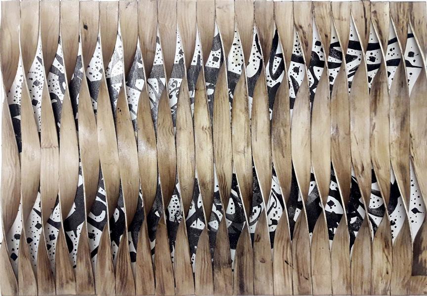هنر خوشنویسی محفل خوشنویسی شکوفه برزگر ملکی #نقاشیخط #چوب #مدرن #دکوراتیو #سید حسن جاویدی نیا #شکوفه برزگر ملکی #ملک جاوید