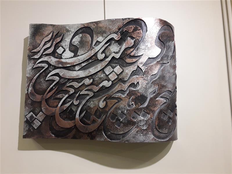 هنر خوشنویسی محفل خوشنویسی شکوفه برزگر ملکی 30 در 40# نقاشیخط برجسته# روی بوم# پتینه# طرح کهنه کاری# دکوراسیون داخلی# هنر مدرن#