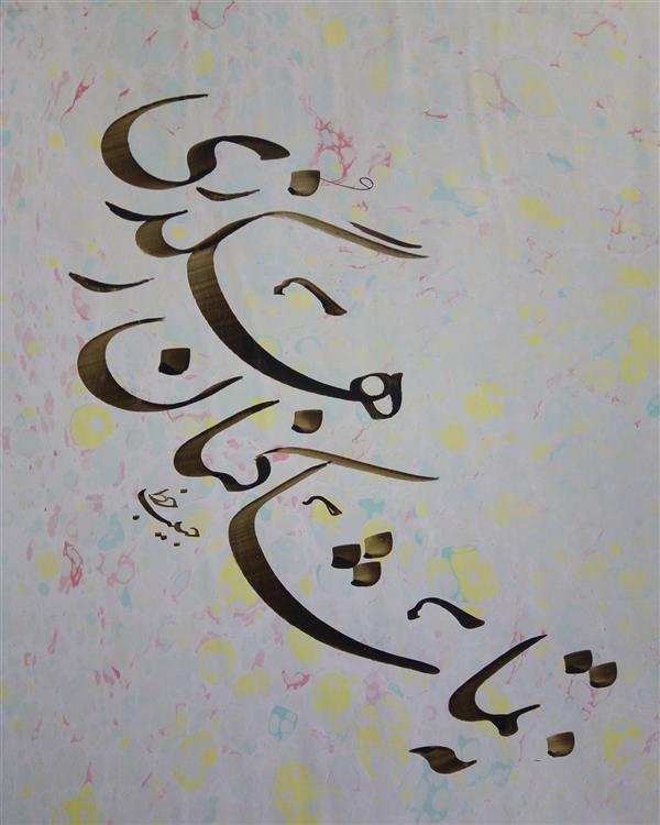 هنر خوشنویسی محفل خوشنویسی (Hghgallery(Habib Ghanbari نه تماشا کنان رهگذری خوشنویسی حبیب قنبری اجرا با قلم 8 میل بر روی کاغذ آهار خورده ابروباد فروردین 1398