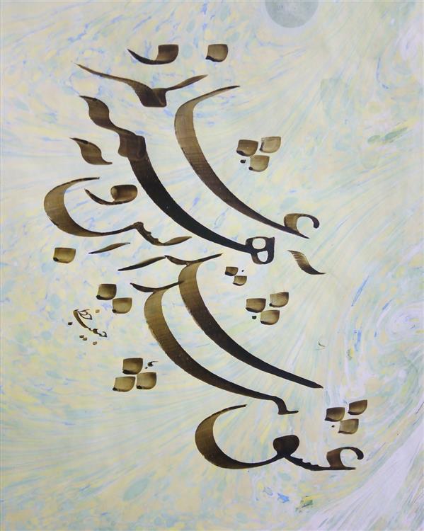 هنر خوشنویسی محفل خوشنویسی (Hghgallery(Habib Ghanbari عشق پیدا شد و آتش به همه عالم زد خوشنویسی حبیب قنبری اجرا با قلم 8 میل بر روی کاغذ آهار خورده ابروباد فروردین 1398
