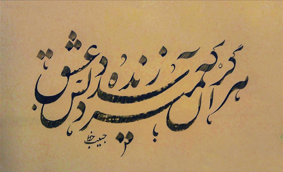 هنر خوشنویسی محفل خوشنویسی (Hghgallery(Habib Ghanbari هرگز نمیرد آنکه دلش زنده شد به عشق خوشنویسی حبیب قنبری 1399 مرکب و کاغذ گلاسه