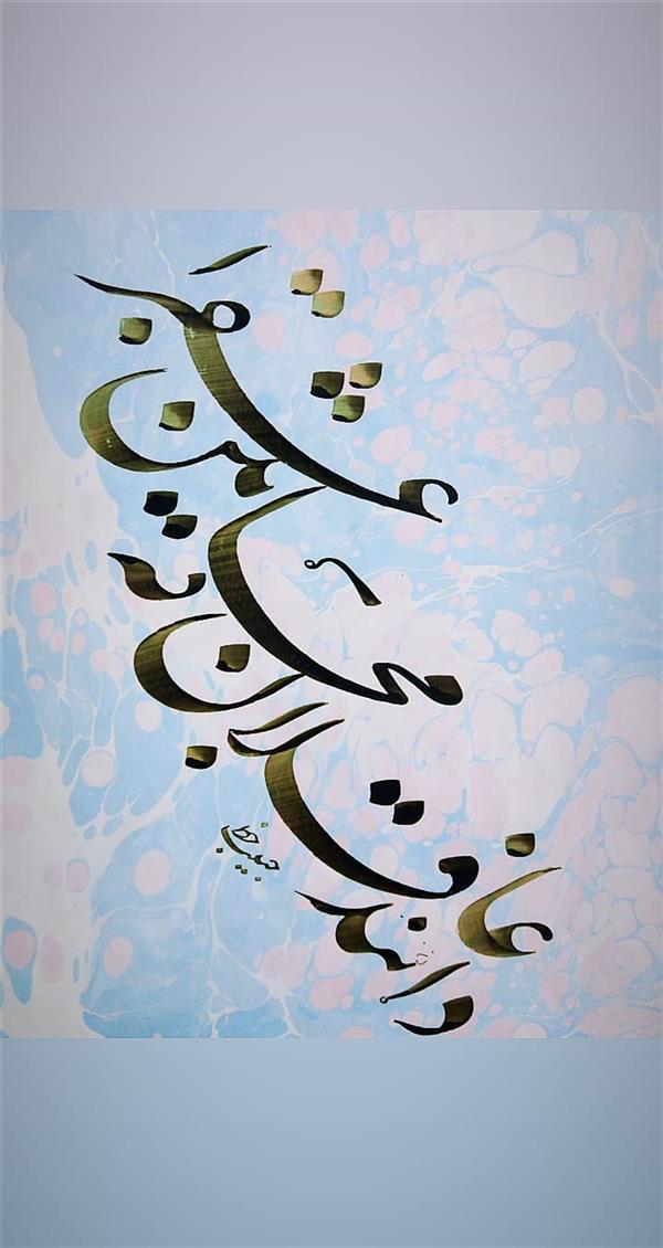 هنر خوشنویسی محفل خوشنویسی (Hghgallery(Habib Ghanbari دانند عاقلان مجانین عشق را خوشنویسی حبیب قنبری فروردین 1398 اجرا با قلم 8 میل بر روی کاغذ آهارخورده ابروباد