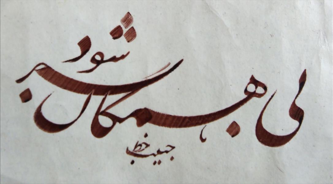 هنر خوشنویسی محفل خوشنویسی (Hghgallery(Habib Ghanbari بی همگان بسر شود بیتو بسر نمی شود خوشنویسی حبیب قنبری اجرا با قلم 6 میلیمتر و کاغذ اهارمهره و مرکب ترکیبی