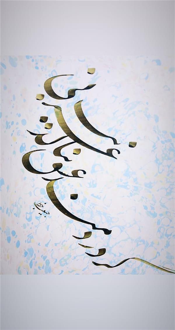 هنر خوشنویسی محفل خوشنویسی (Hghgallery(Habib Ghanbari گر دردمند عشق بنالد غریب نیست خوشنویسی حبیب قنبری اجرا بر روی کاغذ ابروباد آهار خورده فروردین 1398