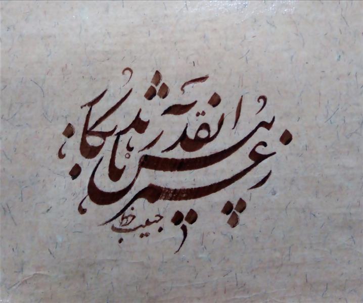 هنر خوشنویسی محفل خوشنویسی (Hghgallery(Habib Ghanbari ز عمر آنقدر بیش ناید بکار  خوشنویسی حبیب قنبری 1399 اجرا با قلم 5 میلیمتر و مرکب ترکیبی و کاغذ اهار مهره