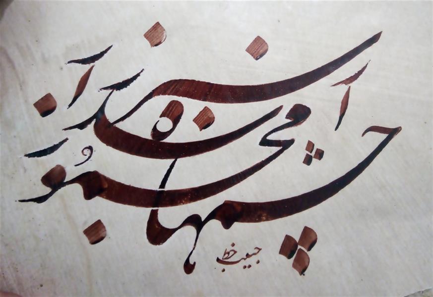 هنر خوشنویسی محفل خوشنویسی (Hghgallery(Habib Ghanbari چشمها مخمور شده از سبزه زار خوشنویسی حبیب قنبری 1399 مرکب ترکیبی و کاغذ اهار مهره و قلم 8 میلیمتر