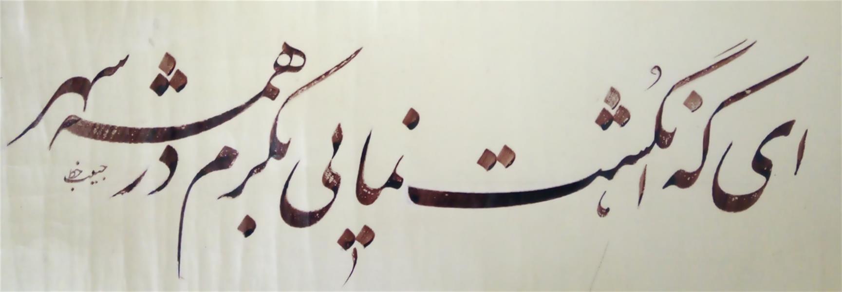 هنر خوشنویسی محفل خوشنویسی (Hghgallery(Habib Ghanbari ای کع انگشت نمایی بکرم در همه شهر خوشنویسی حبیب قنبری 1399 مرکب ترکیبی و کاغذ اهارمهره و قلم 6 میلیمتر