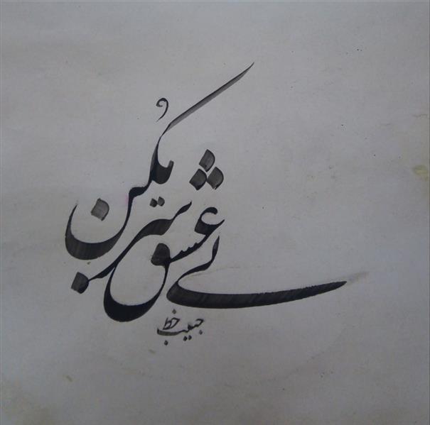 هنر خوشنویسی محفل خوشنویسی (Hghgallery(Habib Ghanbari بی عشق سر مکن خوشنویسی حبیب قنبری 1399 اجرا با قلم 7 میلیمتر و مرکب مشکی