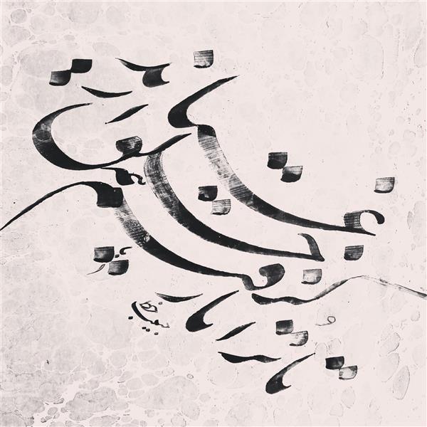 هنر خوشنویسی محفل خوشنویسی (Hghgallery(Habib Ghanbari تا ترا یار گرفتم همه خلق اغیارند خوشنویسی حبیب قنبری فروردین ماه 1398 مرکب ترکیبی و اجرا بر روی کاغذ آهارخورده ابروباد