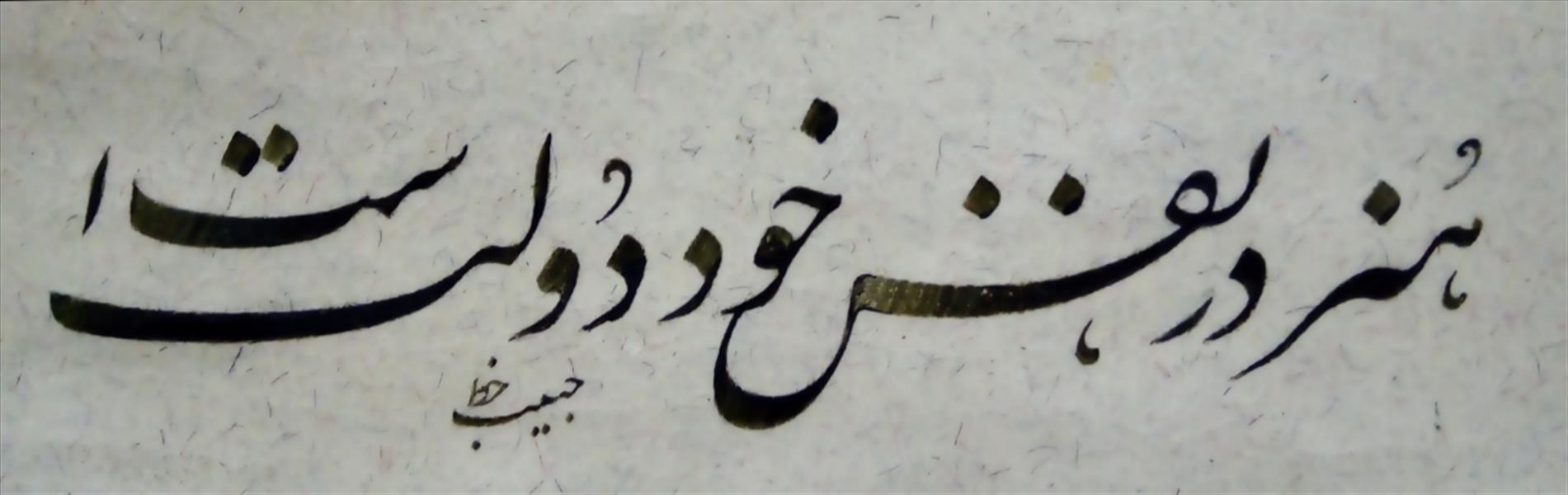 هنر خوشنویسی محفل خوشنویسی (Hghgallery(Habib Ghanbari هنر در نفس خود دولت است خوشنویسی حبیب قنبری 1399 مرکب ترکیبی سبز و قلم 7 میلیمتر و کاغذ اهار مهره