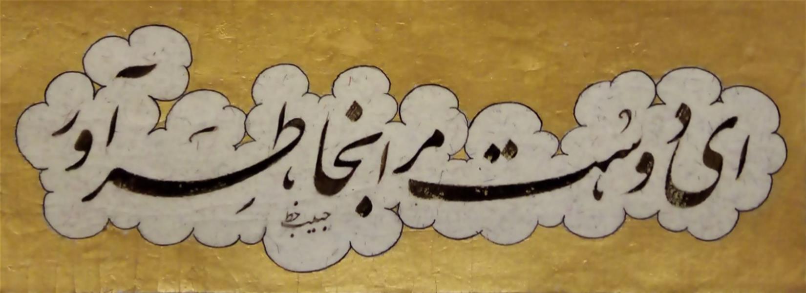 هنر خوشنویسی محفل خوشنویسی (Hghgallery(Habib Ghanbari ای دوست مرا ب خاطر آور خوشنویسی حبیب قنبری 1399 اجرا با قلم 7 میلیمتر و مرکب ترکیبی