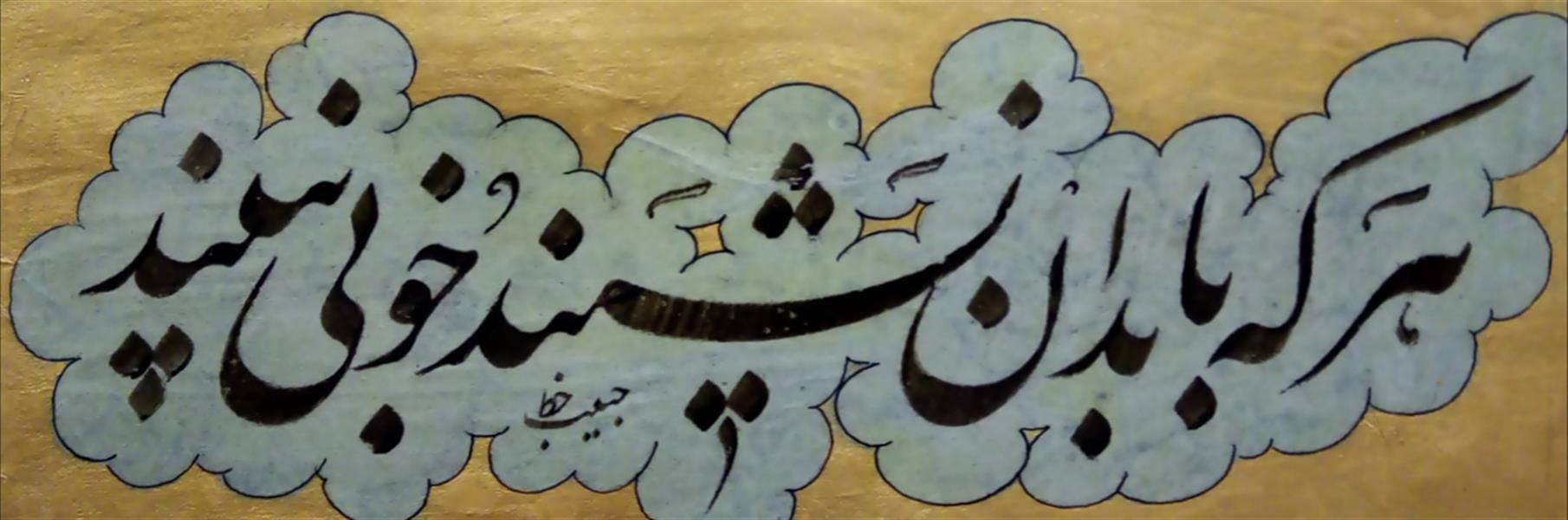 هنر خوشنویسی محفل خوشنویسی (Hghgallery(Habib Ghanbari هر که با بدان نشیند خوبی نبیند خوشنویسی حبیب قنبری 1399 مرکب ترکیبی و قلم 9 میلیمتر