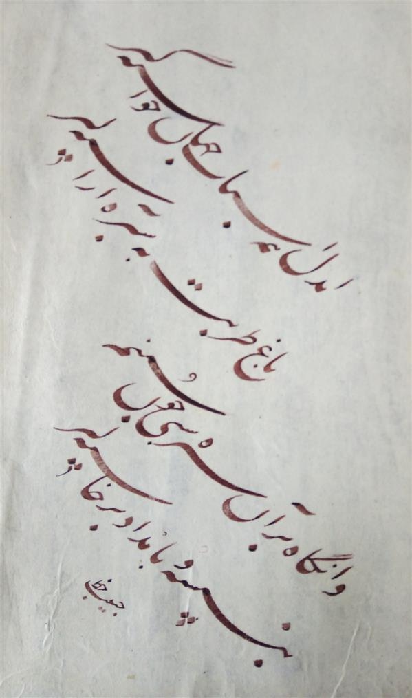 هنر خوشنویسی محفل خوشنویسی (Hghgallery(Habib Ghanbari ای دل همه اسباب جهان خواسته گیر باغ طربت به سبزه آراسته گیر وانگاه بر آن سبزه شبی چون شبنم بنشسته و بامداد بر خاسته گیر خوشنویسی حبیب قنبری قلم 2/5 میلیمتر و کاغذ اهارمهره و مرکب ترکیبی