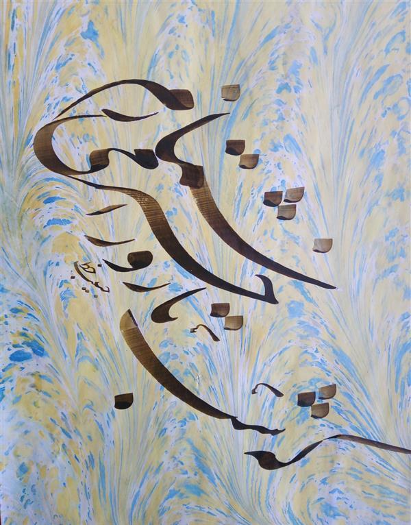 هنر خوشنویسی محفل خوشنویسی (Hghgallery(Habib Ghanbari که شب تا روز اختر می شمارم خوشنویسی حبیب قنبری فروردین 1398 مرکب ترکیبی اجرا با قلم 8 میل بر روی کاغذ آهار مهره ابروباد