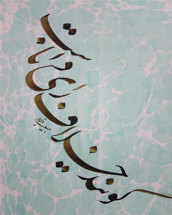 هنر خوشنویسی محفل خوشنویسی (Hghgallery(Habib Ghanbari گویند خلاف رای دانا ست خوشنویسی حبیب قنبری فروردین 1398 مرکب ترکیبی اجرا با قلم 8 میل بر روی کاغذ آهار مهره ابروباد