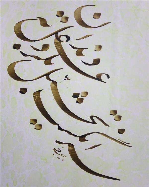 هنر خوشنویسی محفل خوشنویسی (Hghgallery(Habib Ghanbari سر انگشت تخیل بگزد عقل به دندان خوشنویسی حبیب قنبری فروردین 1398 اجرا با قلم 8 میل بر روی کاغذ آهار مهره ابروباد مرکب ترکیبی