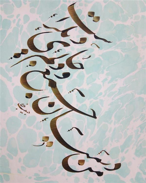 هنر خوشنویسی محفل خوشنویسی (Hghgallery(Habib Ghanbari من در میان جمع و دلم جای دیگر است خوشنویسی حبیب قنبری فروردین 1398 اجرا با قلم 9 میل بر روی کاغذ آهار مهره ابروباد مرکب ترکیبی