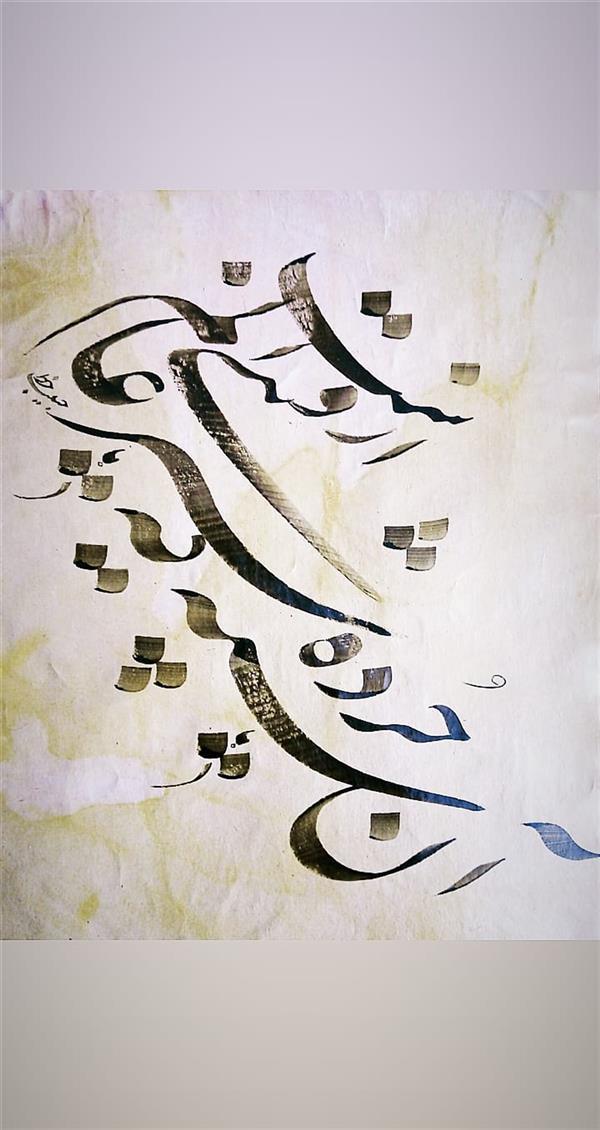 هنر خوشنویسی محفل خوشنویسی (Hghgallery(Habib Ghanbari آن سیه چرده که شیرینی عالم از اوست خوشنویسی حبیب قنبری فروردین 1398  اجرا با قلم 8 میل بر روی کاغذ آهار مهره ابروباد