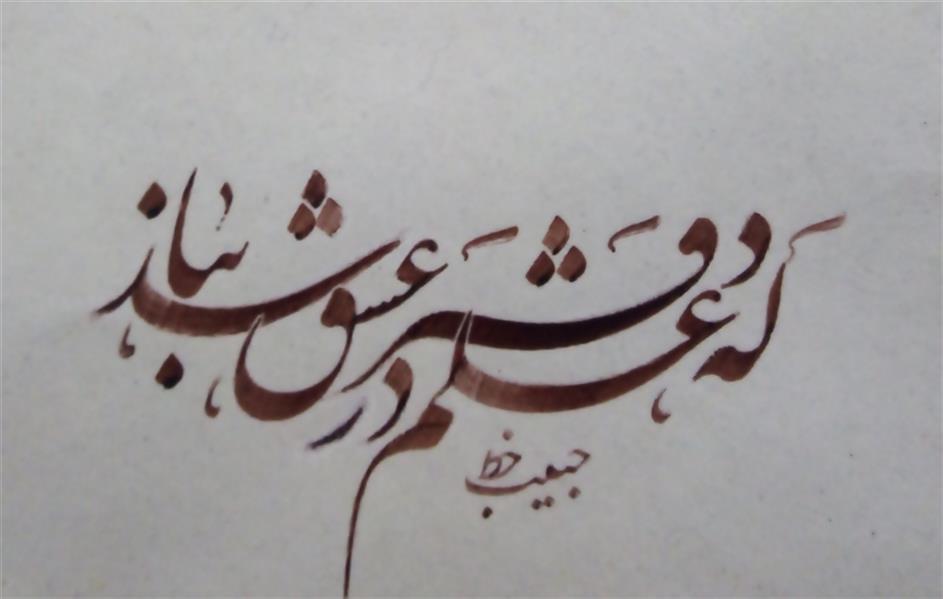 هنر خوشنویسی محفل خوشنویسی (Hghgallery(Habib Ghanbari که علم عشق در دفتر نباشد خوشنویسی حبیب قنبری 1399 اجرا با قلم 3 میلیمتر و مرکب ترکیبی کاغذ اهارمهره