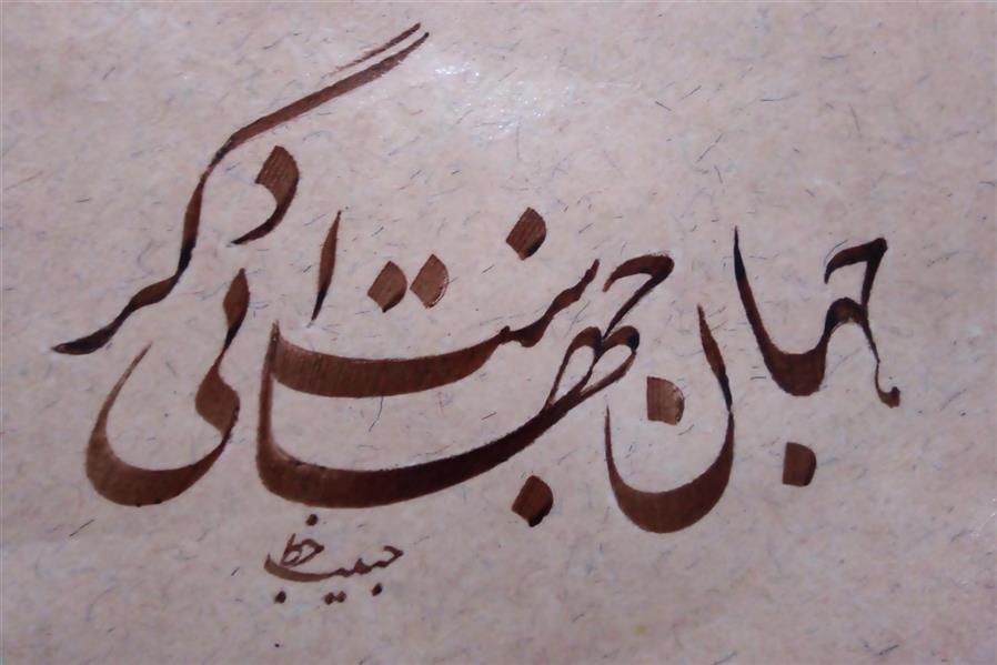 هنر خوشنویسی محفل خوشنویسی (Hghgallery(Habib Ghanbari جهان جهانی دگر است خوشنویسی حبیب قنبری اجرا با قلم 6 میلیمتر و کاغذ اهارمهره و مرکب زرشکی 1399