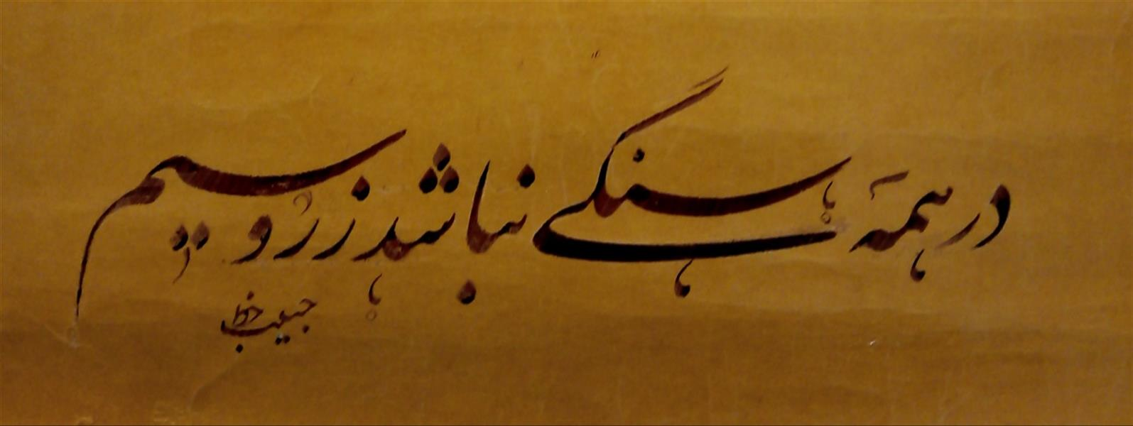 هنر خوشنویسی محفل خوشنویسی (Hghgallery(Habib Ghanbari در همه سنگی نباشد زر و سیم خوشنویسی حبیب قنبری اجرا با قلم 4 میلیمتر و مرکب ترکیبی و کاغذ اهار مهره 1399