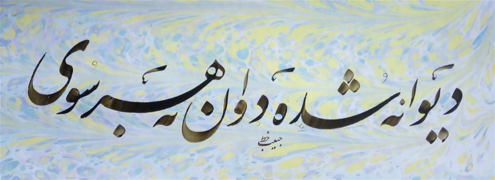 هنر خوشنویسی محفل خوشنویسی (Hghgallery(Habib Ghanbari سعدی دیوانه شده دوان به هر سوی خط حبیب قنبری اسفند ماه 1397 اجرا بر روی کاغذ ابروباد با قلم 8میل