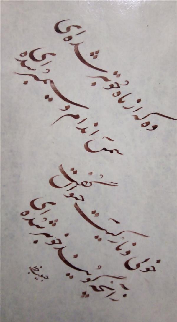 هنر خوشنویسی محفل خوشنویسی (Hghgallery(Habib Ghanbari وه که از ماه خوبتر شده ای سمن اندام و سیم بر شده ای خوبی و نازکیت چه توان گفت ز آنچه گویند خوب تر شده ای خوشنویسی حبیب قنبری اجرا با قلم 2 میلیمتر و مرکب ترکیبی و کاغذ اهارمهره 1399